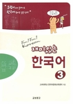 Fun! Fun! Korean Vol.3 (Student Book + CDs)
