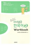 Fun! Fun! Korean Vol.3 (Workbook)