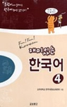 Fun! Fun! Korean Vol.4 (Student Book+CDs)