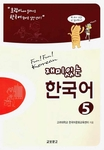 Fun! Fun! Korean Vol.5 (Student Book+CDs)