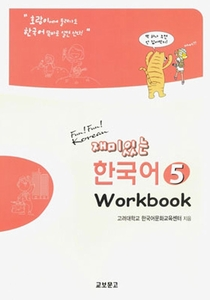 Fun! Fun! Korean Vol.5 (Workbook)
