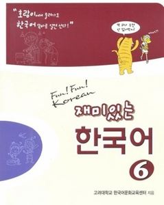 Fun! Fun! Korean Vol 6 (Student Book+CD)