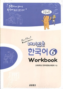 Fun! Fun! Korean Vol.6 (Workbook)