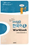 Fun! Fun! Korean Vol.4 (Workbook)