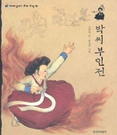 Fun Korean Classics - A Tale of Lady Park