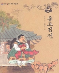 Fun Korean Classics - A Tale of Mr Stubborn Ong