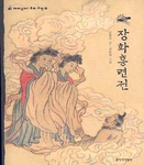 Fun Korean Classics - A Tale of Two Sisters: Janghwa & Hongnyon
