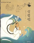 Fun Korean Classics - Shim Cheong, The Filial Daughter