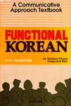 Functional Korean: A Communicative Approach (hardcover)