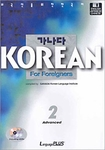 GANADA KOREAN for Foreigners - Advanced 2 (Book + CDs)