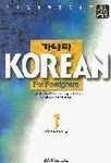 GANADA Korean for Foreigners - Elementary 1 (Book + CDs)