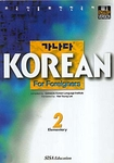 GANADA Korean for Foreigners - Elementary 2 (Book + CDs)