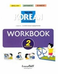 GANADA Korean Workbook - Elementary 2