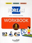 GANADA Korean Workbook - Intermediate 1