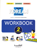 GANADA Korean Workbook - Intermediate 2