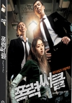 [DVD] Gangster High (Region-3 / 2 DVD Set)