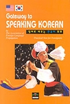 Gateway to Speaking Korean (learning through English)