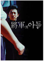 [DVD] General's Son (Region-3)