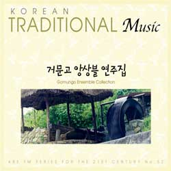 Geomungo (Korean Zither) Ensemble Collection