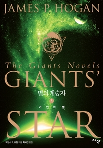 Giants' Star - The Giant Series: Book 3