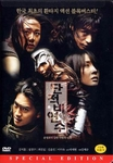 [DVD] Gingko Bed 2 (aka: Legend of Gingko / Region-3)
