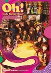 [CD] Girls' Generation - Oh! (2nd Album)