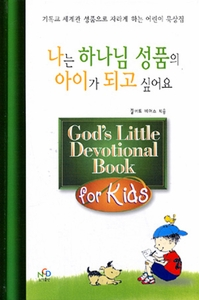 God's Little Devotional Book for Kids