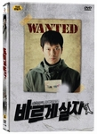 [DVD] Going by the Book (Region-3 / 2 DVD Set)
