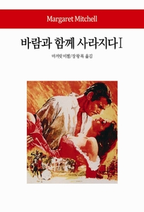 Gone with the Wind (2-Volume Set)