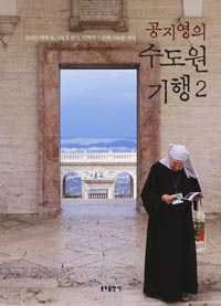 Gong Ji Young's Journey to Monastery vol.2