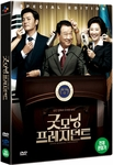 [DVD] Good Morning President (Region-3 / 2 DVD Set)