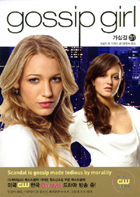 Gossip Girl (3-Volume Set)