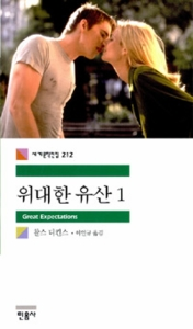 Great Expectations (2-Volume Set)