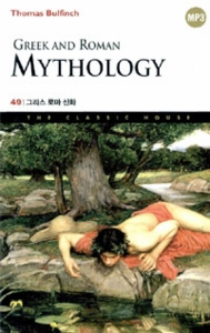 Greek and Roman Mythology (Eng-Kor)