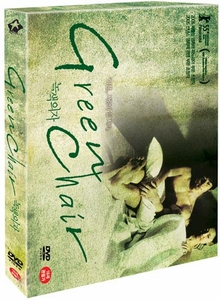 [DVD] Green Chair (Region-3)