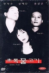 [DVD] Green Fish (Region-3)