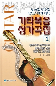 Guitar Gospel Songs - Ver.1