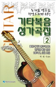 Guitar Gospel Songs - Ver.2