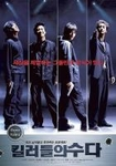 [DVD] Guns & Talks (Region-3 / 2 Disc Set)