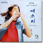 Han Taejoo - Bird's Song