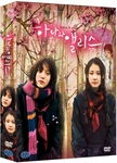 [DVD] Hana and Alice: Limited Special Edition (Region-3 / 2 Disc Set)