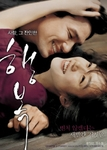 [DVD] Happiness: Limited Edition (Region-3 / 2 DVDs + Soundtrack CD)