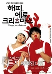 [DVD] Happy Ero Christmas (Region-3 / 2 Disc Set)