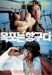 [DVD] Harbor Mokpo (Region-3 / 2 Disc Set)