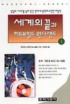 Hard-Boiled Wonderland and the End of the World (2-Volume Set)