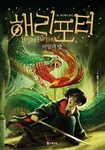 Harry Potter and the Chamber of Secrets - Part II
