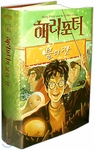 Harry Potter and the Goblet of Fire [Hardcover Ed.]