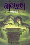 Harry Potter and the Half-Blood Prince [Hardcover Ed. / 2-Volume Set]