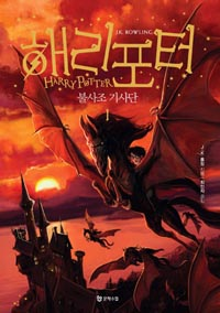 Harry Potter and the Order of the Phoenix (Vol1 ~ Vol5)