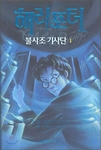 Harry Potter and the Order of the Phoenix [Hardcover Ed. / 2-Volume Set]